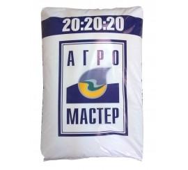 АгроМастер 20-20-20